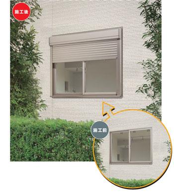 窓シャッターリフォームイメージ